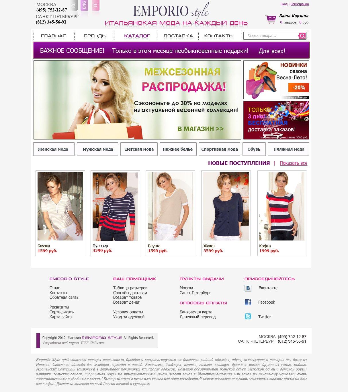 Интернет-магазин одежды из Италии - EmporioStyle