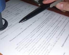 образец договора с постоплатой